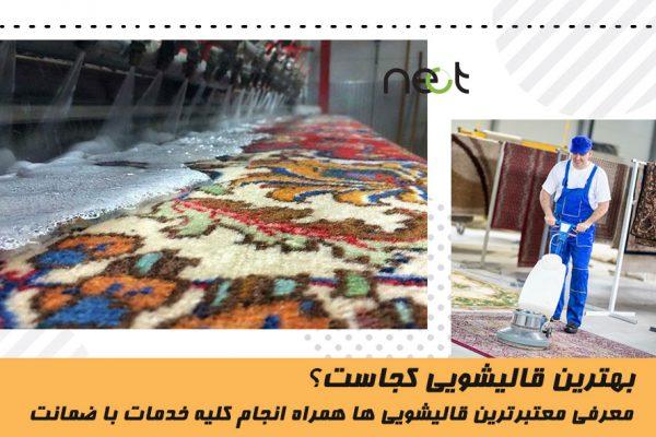 قالیشویی