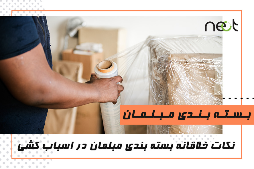 بسته بندی مبلمان در اسباب کشی