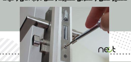 تعمیر قفل