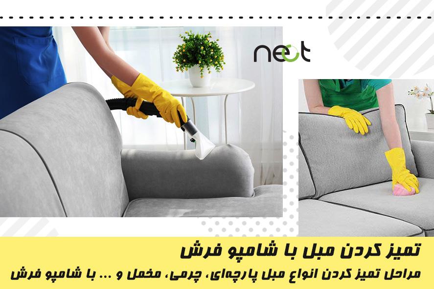 تمیز کردن مبل با شامپو فرش
