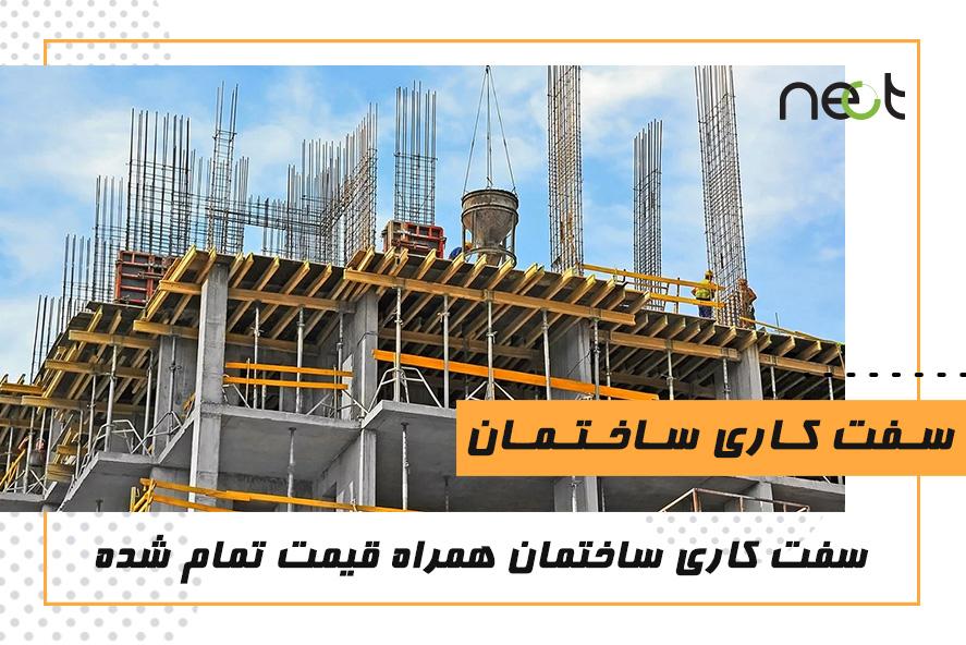 سفت کاری ساختمان