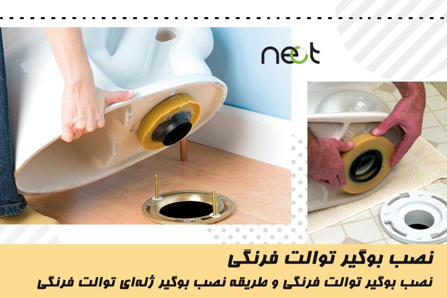 نصب بوگیر توالت فرنگی