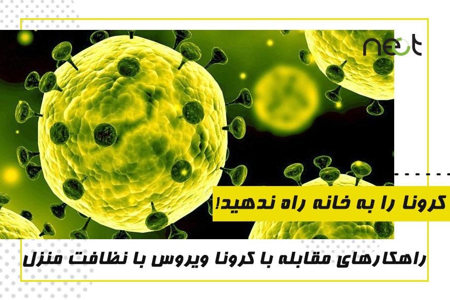 ویروس کرونا نظافت منزل و محل کار