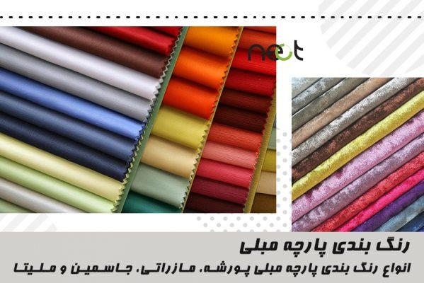 رنگ بندی پارچه مبلی