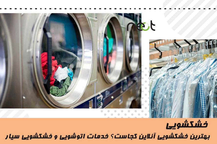 خشکشویی