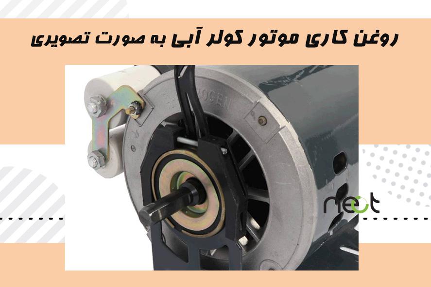 روغن کاری موتور کولر آبی