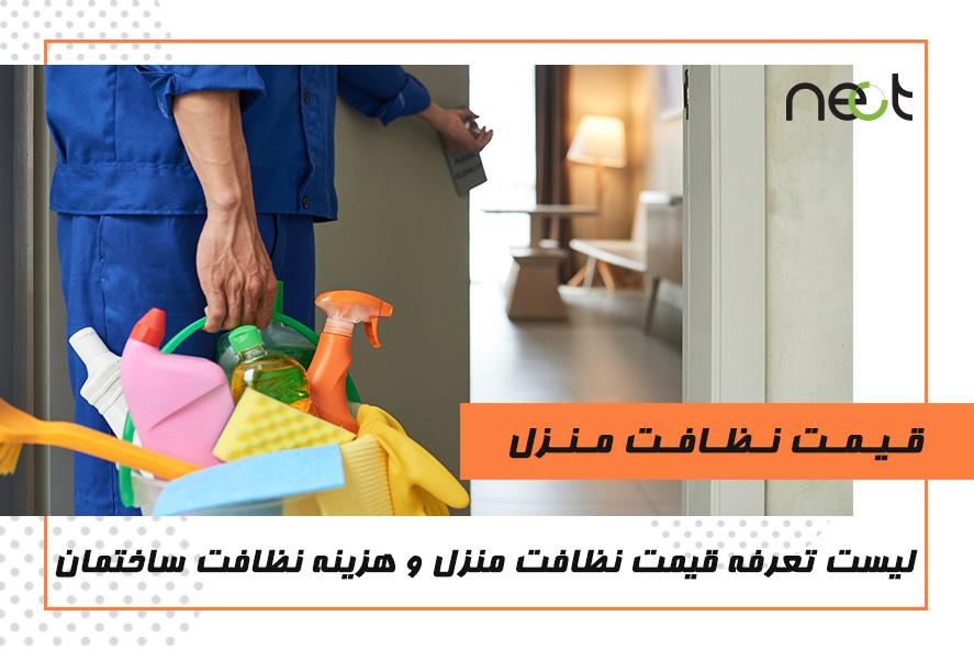 قیمت نظافت منزل