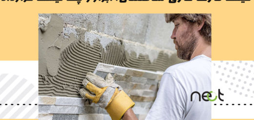 نازک کاری ساختمان