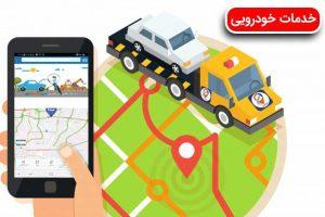 امداد خودرو آنلاین