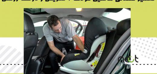 تعمیر صندلی ماشین کودک