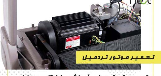 تعمیر موتور تردمیل