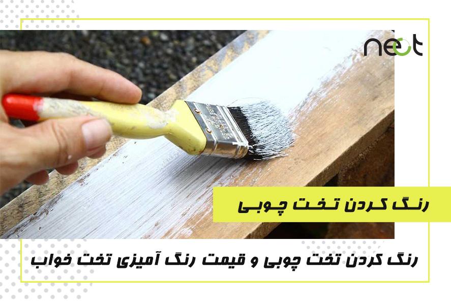 رنگ کردن تخت چوبی