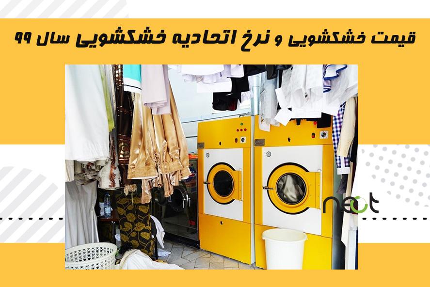 قیمت خشکشویی