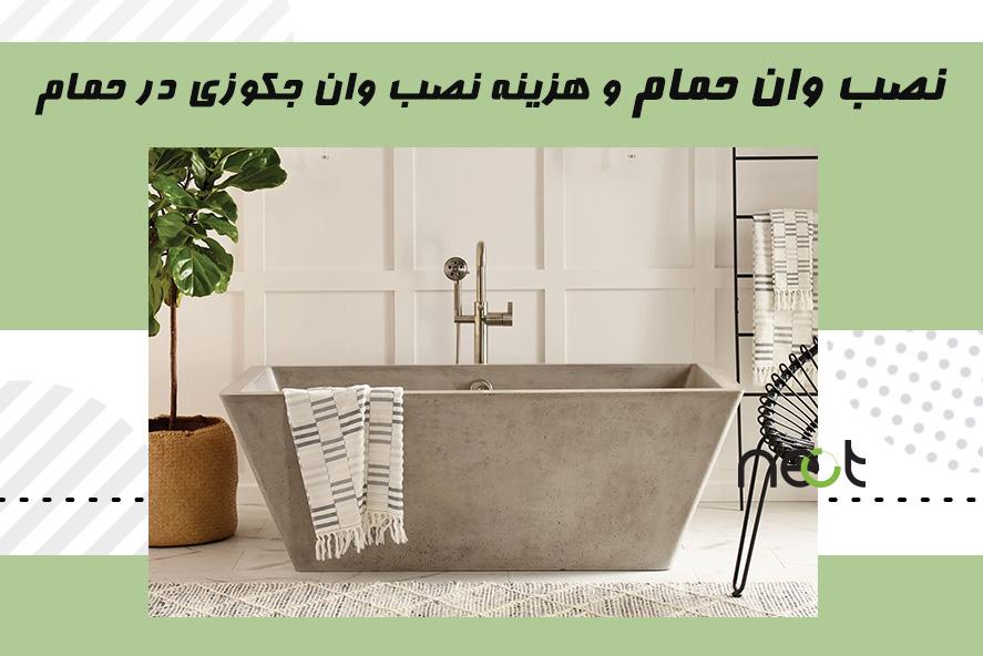 نصب وان حمام