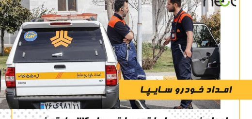امداد خودرو سایپا