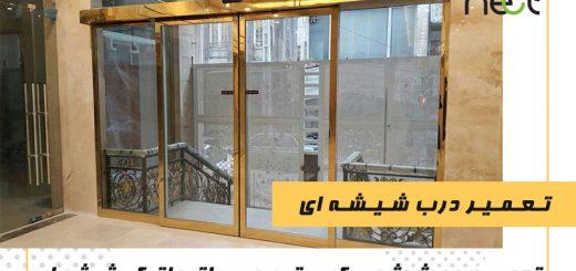 تعمیر درب شیشه ای