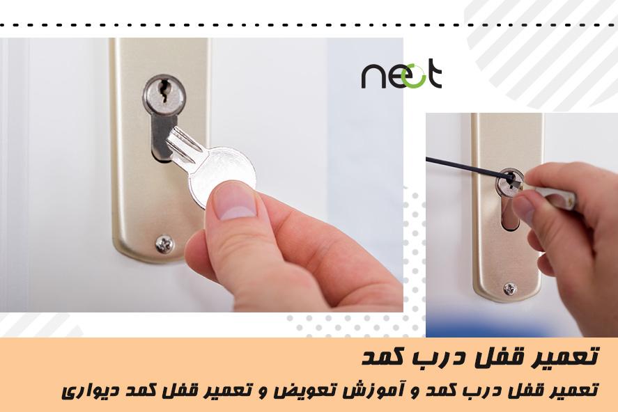 تعمیر قفل درب کمد