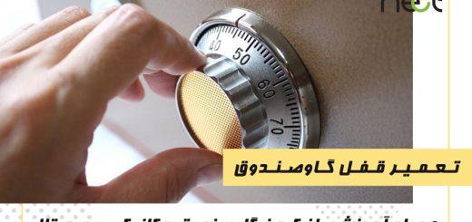 تعمیر قفل گاوصندوق