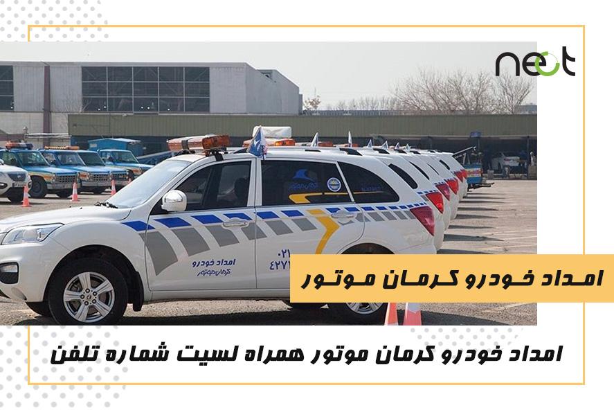 امداد خودرو کرمان موتور