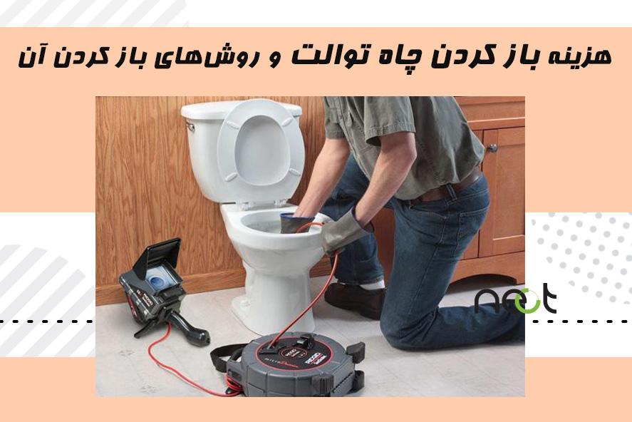 باز کردن چاه توالت