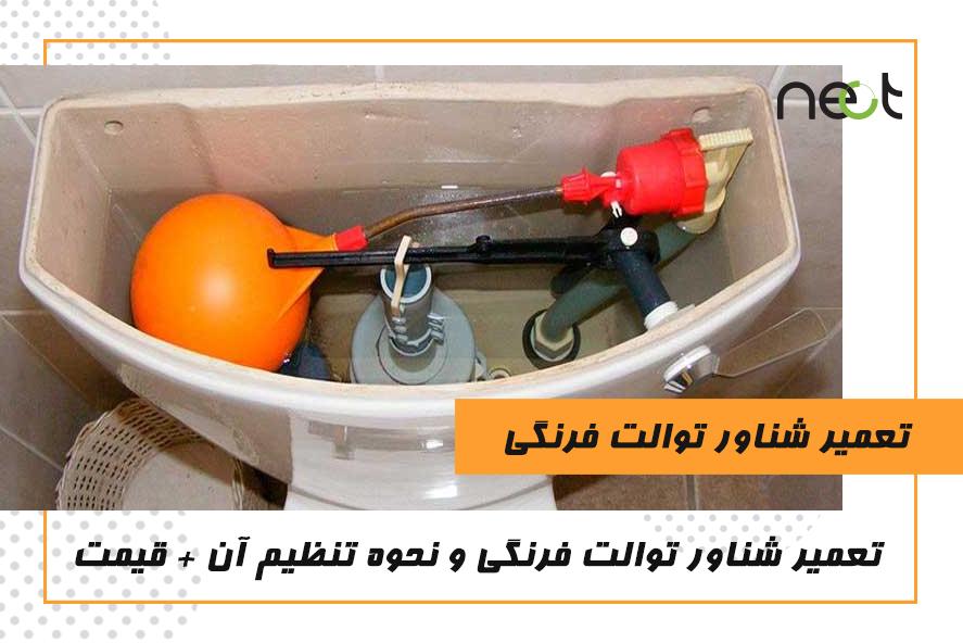 تعمیر شناور توالت فرنگی