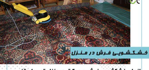 خشکشویی فرش در منزل