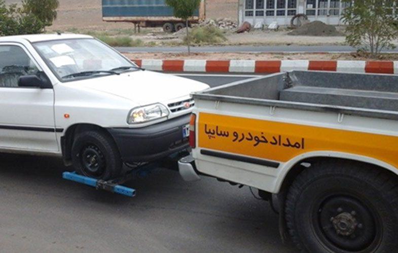 خدمات امداد پارس خودرو
