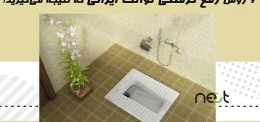 گرفتگی توالت ایرانی