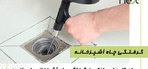 گرفتگی چاه آشپزخانه