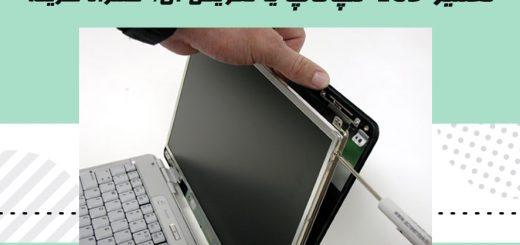 تعمیر LCD لپ تاپ
