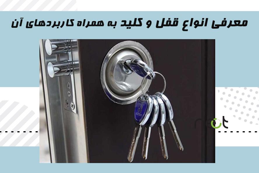 معرفی انواع قفل و کلید