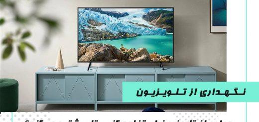 نگهداری از تلویزیون