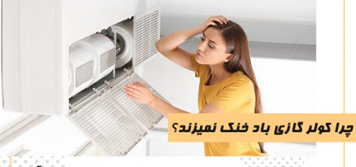 چرا کولر گازی باد خنک نمیزند؟