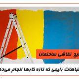 اشتباهات رایج زمان نقاشی ساختمان