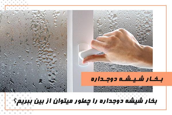از بین بردن بخار شیشه دوجداره