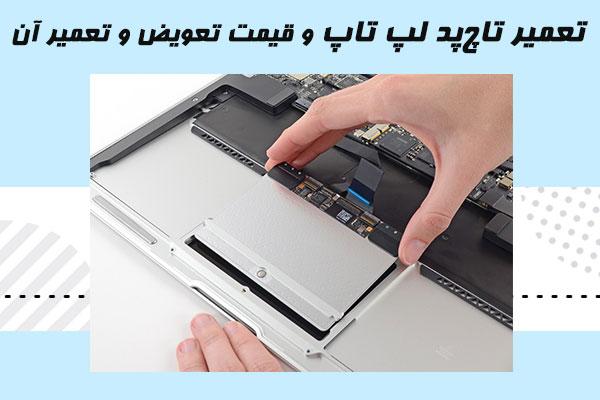 تعمیر تاچپد لپ تاپ