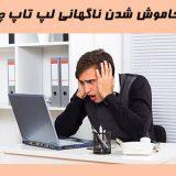 خاموش شدن لپ تاپ