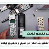تعمیر تلفن ثابت