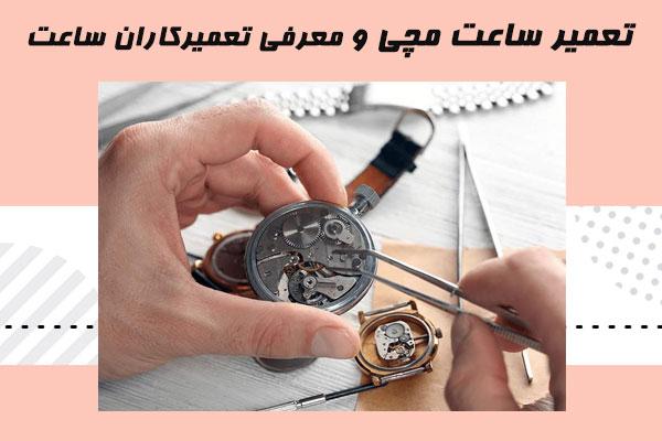تعمیر ساعت مچی