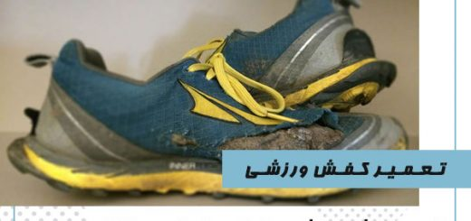 تعمیر کفش ورزشی