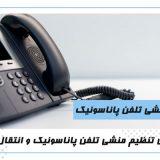 تنظیم منشی تلفن پاناسونیک