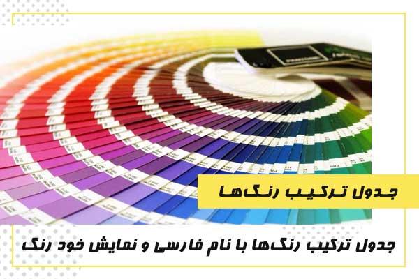 جدول ترکیب رنگها