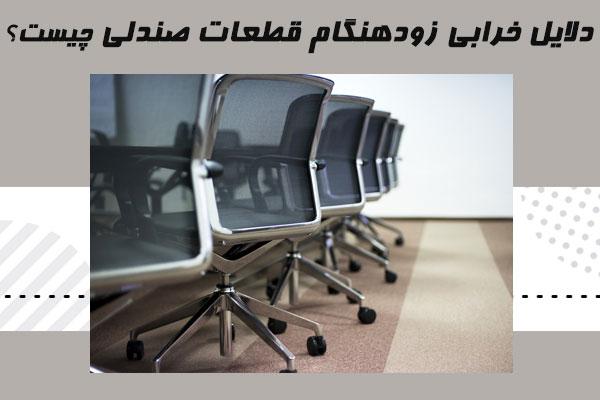 دلایل خرابی قطعات صندلی