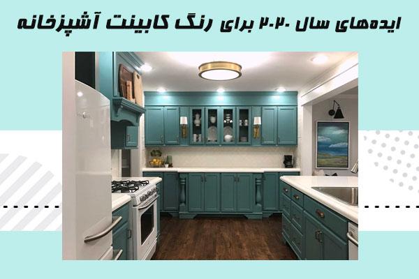 ایده برای رنگ کابینت آشپزخانه