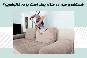 شستشوی مبل در منزل یا قالیشویی