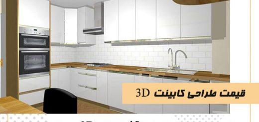 قیمت طراحی کابینت 3d