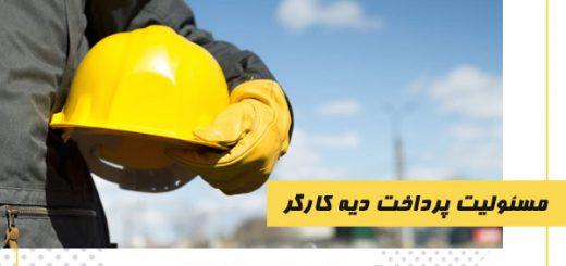 پرداخت دیه کارگر ساختمانی یا نظافتی