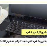 نگهداری از لپ تاپ