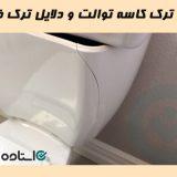 تعمیر ترک کاسه توالت