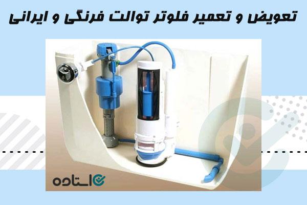 تعمیر فلوتر توالت فرنگی